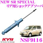 KYB カヤバ NSF9116 トヨタ ファンカーゴ (20系) 用 NEW SR SPECIAL ショックアブソーバー リア用1本