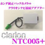 10%OFFセール中 クラリオン NTC005+ リアカメラ接続アダプター 純正バックカメラをクラリオン市販ナビに接続できる!! NTC001後継品