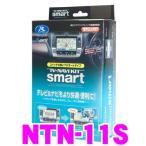 【在庫あり即納!!】データシステム NTN-11S テレビ&ナビキット(スマートタイプ) TV-NAVI KIT