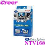 データシステム NTV168 テレビキット(切り替えタイプ) TV-KIT/R-SPEC