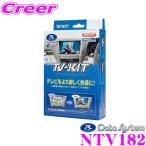 データシステム NTV182 テレビキット(切り替えタイプ) TV-KIT/R-SPEC