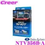 データシステム NTV356B-A テレビキット(ビルトインタイプ) TV-KIT