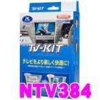 【在庫あり即納!!】データシステム NTV384 テレビキット(切り替えタイプ) TV-KIT