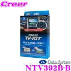 データシステム NTV392B-B テレビキット (ビルトインタイプ) TV-KIT