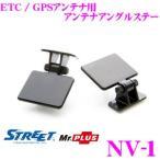 【在庫あり即納!!】STREET Mr.PLUS NV-1 アンテナアングルステーETC/GPSアンテナなどに