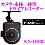FRC NX-DR03 カメラ・本体一体型ドライブレコーダーNEXTECシリーズ スタンダードモデル