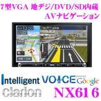 クラリオン NX616 4×4地デジチューナー/7インチワイド DVD/SD/USB内蔵 200mm AVナビゲーション