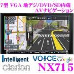 クラリオン NX715 4×4地デジチューナー/7インチワイドVGA DVD/SD/USB/Bluetooth内蔵 AVナビゲーション