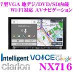 クラリオン NX716 4×4地デジチューナー/7インチワイドVGA DVD/SD/USB内蔵 Wi-Fiスマホリンク対応 AVナビゲーション