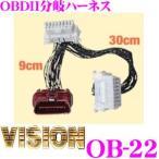 【在庫あり即納!!】VISION OB-22 OBDIIコネクタ2分岐ハーネス