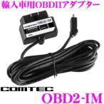 【在庫あり即納!!】コムテック OBD2-IM コムテック レーダー探知機用オプション 輸入車用 OBDIIアダプター
