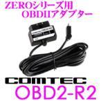 【在庫あり即納!!】コムテック OBD2-R2 ZEROシリーズ用OBDII接続アダプター