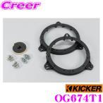 日本正規品 キッカー KICKER OG674T1 CS674 取り付けブラケット