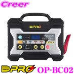 OMEGA PRO オメガプロ OP-BC02(品番:009070) 全自動バッテリー充電器 4ステージ パルス充電