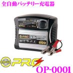 OMEGA PRO オメガプロ OP-0001 フルオートバッテリー充電器