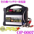 【在庫あり即納!!】OMEGA PRO オメガプロ OP-0007 フルオートバッテリー充電器