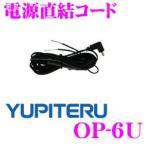 ユピテル OP-6U 電源直結コード