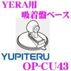 ユピテル OP-CU43 YERA用吸着盤ベース