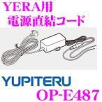 【在庫あり即納!!】ユピテル OP-E487 YERA用電源直結コード