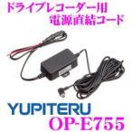 【在庫あり即納!!】ユピテル OP-E755 ドライブレコーダー用電源直結コード