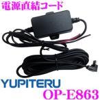 ユピテル OP-E863 ドライブレコーダー用電源直結コード DRY-ST1100c/SN-ST50c/DRY-FH95WG対応