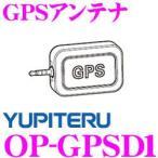 ユピテル OP-GPSD1 GPSアンテナ DRY-WiFi20c対応