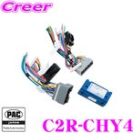 日本正規品 PAC JAPAN C2R-CHY4 CHRYSLER社製 2005年以降 CAN-BUS使用車両用オーディオ交換用インターフェイス