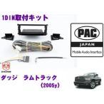 日本正規品 PAC JAPAN CH1500 ダッジ ラムトラック(2005y)1DINオーディオ/ナビ取り付けキット