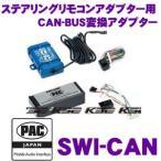日本正規品 PAC JAPAN SWI-CAN CAN-BUS制御車両用 SWI-X信号変換機ステアリングリモコンアダプターSWI-X用