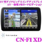 パナソニック ストラーダ CN-F1XD 4×4フルセグ地デジ内蔵 9.0インチワイド ブルーレイ搭載 SDナビゲーション