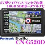 パナソニック ゴリラ CN-G520D 5V型ワイドVGA液晶 ワンセグチューナー内蔵 16GB SSDポータブルナビゲーション