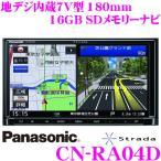【在庫あり即納!!】パナソニック ストラーダ CN-RA04D 4×4フルセグ地デジ内蔵 7.0インチワイド 16GB SDナビゲーション