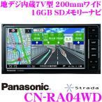 【在庫あり即納!!】パナソニック ストラーダ CN-RA04WD 4×4フルセグ地デジ内蔵 7.0インチワイド 16GB SDナビゲーション