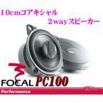 日本正規品 フォーカル FOCAL PC100 10cmコアキシャル2wayスピーカー【受注発注商品/納期1〜2ヶ月】