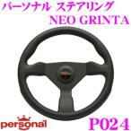 PERSONAL パーソナル P024 NEO GRINTA φ33 (ネオ グリンタ 330mm)