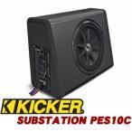 KICKER キッカー PES10C 最大出力900Wアンプ内蔵 大口径25cmパワードサブウーファー(アンプ内蔵ウーハー)