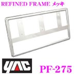 YAC ヤック PF-275 REFINED FRAME メッキ