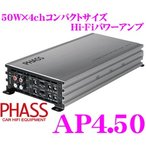 PHASS AP4.50 50W×4ch Hi-Fiパワーアンプ
