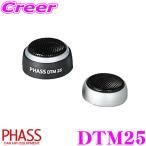 PHASS DTM25 25mm ファブリックダイアフラム・ネオジムトゥイーター