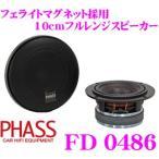 PHASS FD0486 4inch(10cm) フェライトマグネット採用 フルレンジスピーカー
