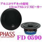 PHASS FD0590 5inch(13cm) アルニコマグネット採用 フルレンジスピーカー