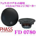 PHASS FD0780 6.5inch(16.5cm) フェライトマグネット採用 フルレンジスピーカー