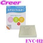 【在庫あり即納!!】PIAA EVC-H2 Comfort エアコンフィルター アクティ・ゼスト・フィット・モビリオ・ライフ等