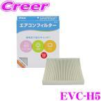 【在庫あり即納!!】PIAA EVC-H5 Comfort エアコンフィルター インサイト・CR-Z・フィット・フリード等