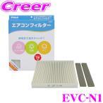 PIAA EVC-N1 Comfort エアコンフィルター ウイングロード・エクストレイル・GT-R・スカイライン・セレナ・プレサージュ・ムラーノ等
