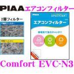 【在庫あり即納!!】PIAA EVC-N3 Comfort エアコンフィルター ウイングロード・NV200バネット・ティーダ・ノート等