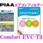 【在庫あり即納!!】PIAA EVC-T3 Comfort エアコンフィルター アルファード・ヴォクシー・エスティマ・ランドクルーザー・プリウス・ノア等