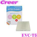 【在庫あり即納!!】PIAA EVC-T5 Comfort エアコンフィルター