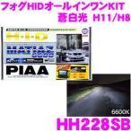 PIAA 蒼白色 マティアス6600K H11/H8タイプ フォグライト用HIDコンバージョンキット HH228SB