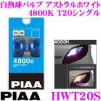 PIAA 白熱球バルブ アストラルホワイト HWT20S 4800K/T20シングル/2個入/車検対応